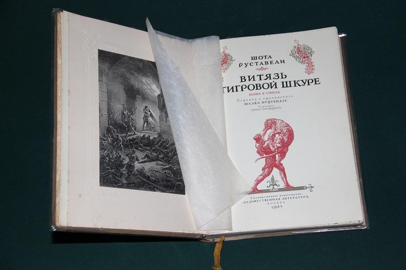Книги-ветераны великой отечественной...
