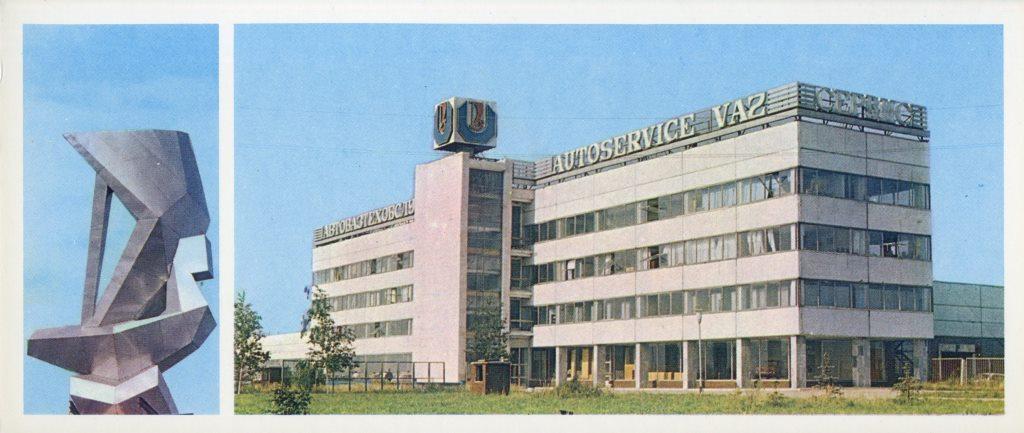 Эмблема ВАЗа. Здание автосервиса ВАЗа