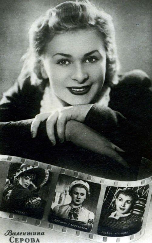В. Серова, актриса