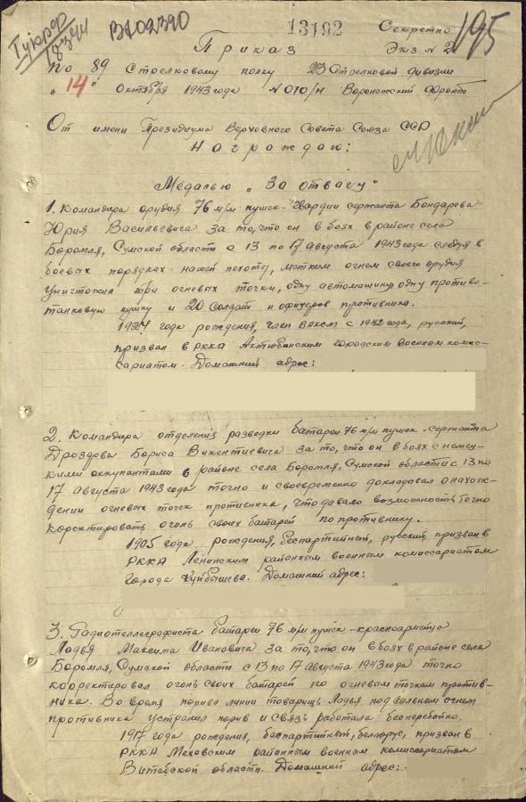 Ю́рий Бо́ндарев