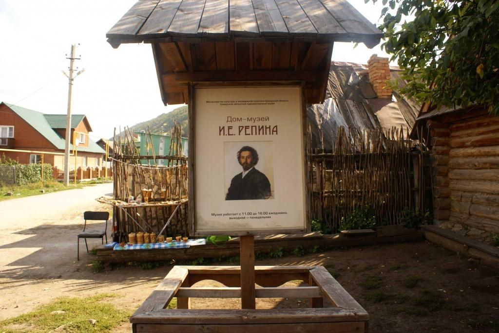 Дом-музей И.Е. Репина. с. Ширяево